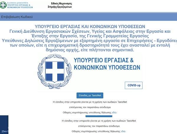 800 ευρω οδηγός και δικαιολογητικά ΠΣ ΕΡΓΑΝΗ